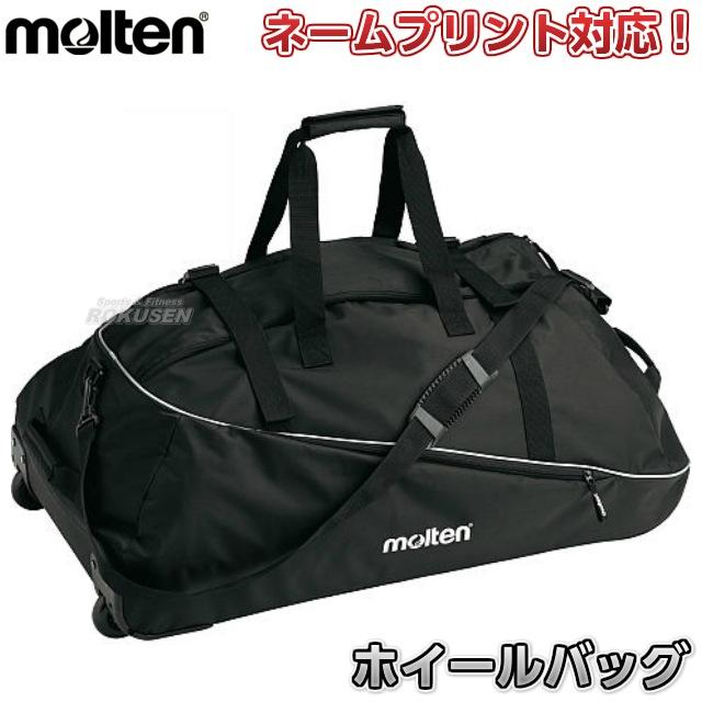 【モルテン・molten サッカー・バスケット・バレー・ハンドボール】ホイールバッグ EK0018
