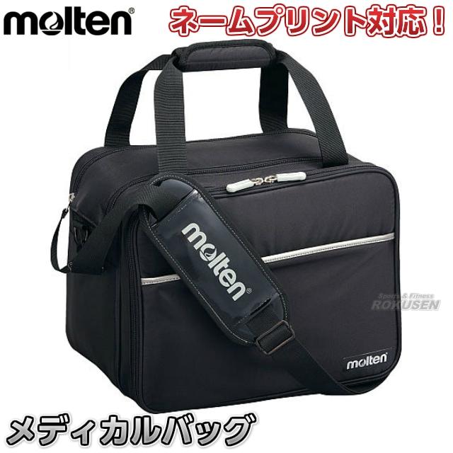 【モルテン・molten 救急バッグ】メディカルバッグ MMDB