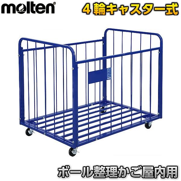 【モルテン・molten 【モルテン・molten ボールかご】ボール整理カゴ屋外用 BK50IN