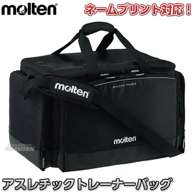 【モルテン・molten 救急バッグ】アスレチックトレーナーバッグ KT0040