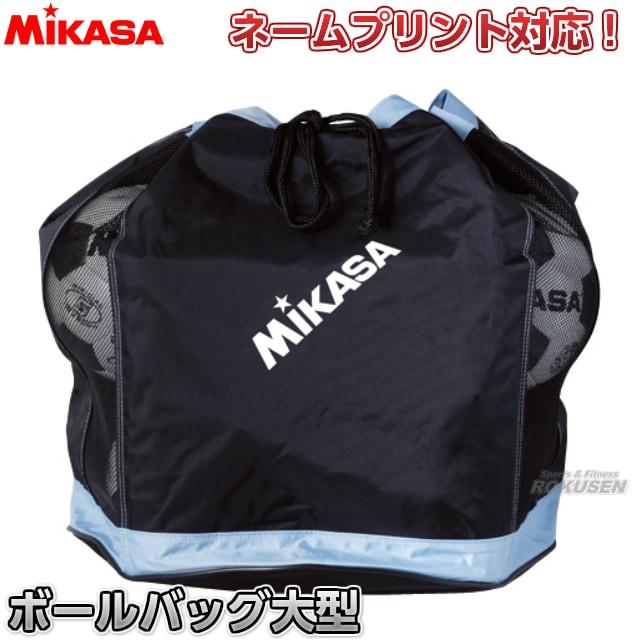 【ミカサ・MIKASA バッグ】ボールバッグ 大型 NS10B-BK