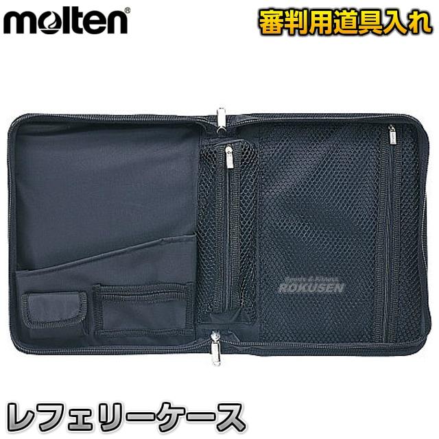【モルテン・molten レフェリーグッズ】審判用道具入れ レフェリーケース RFC