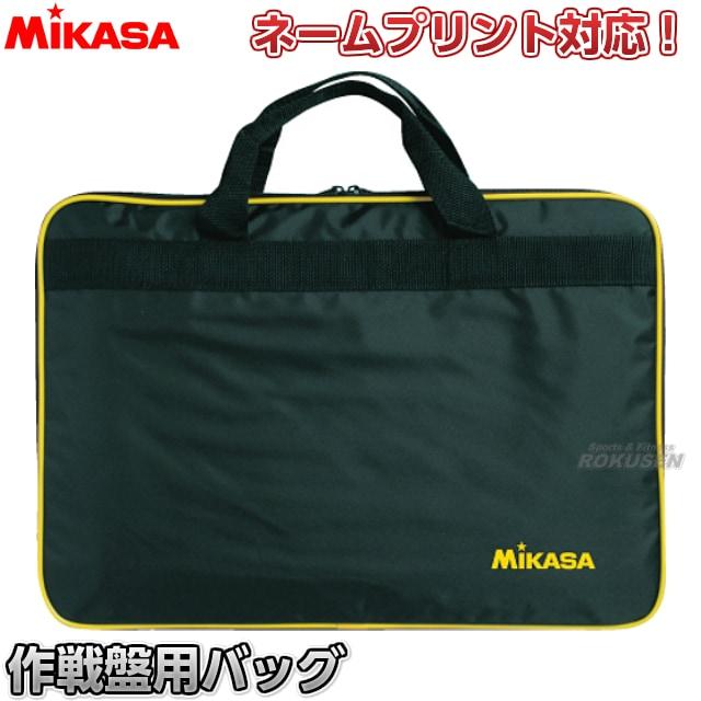 【ミカサ・MIKASA 球技備品】作戦盤用バッグ SB-BAGS