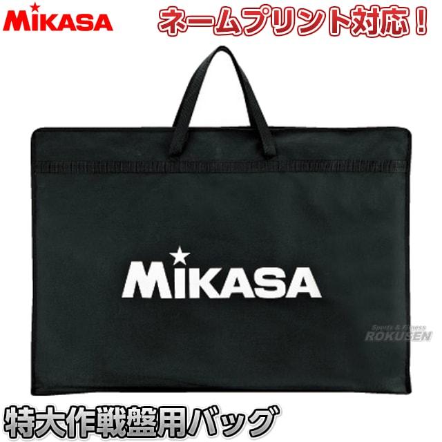 【ミカサ・MIKASA 球技備品】特大作戦盤用バッグ SB-BAGXL