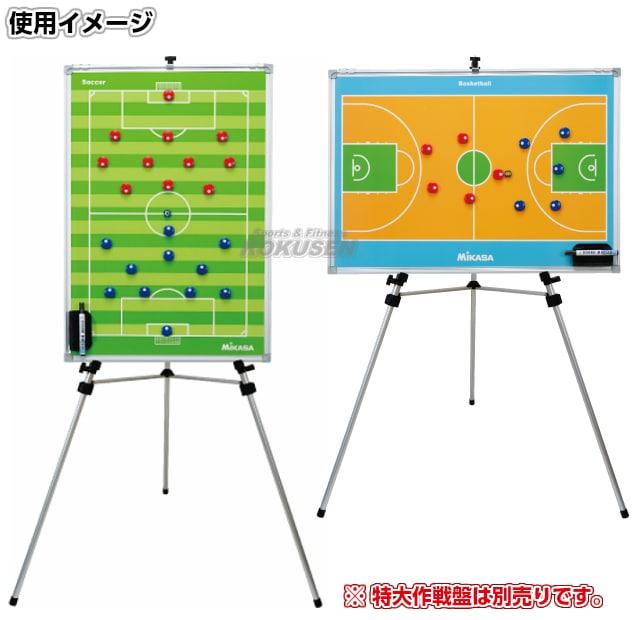 【ミカサ・MIKASA 球技備品】特大作戦盤用三脚 SBST