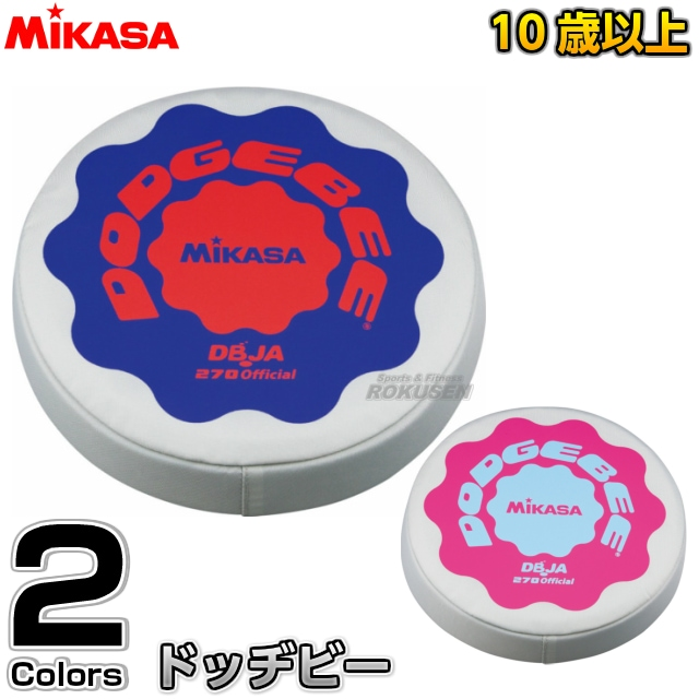 【ミカサ・MIKASA】ドッヂビー 直径27cm DBJA