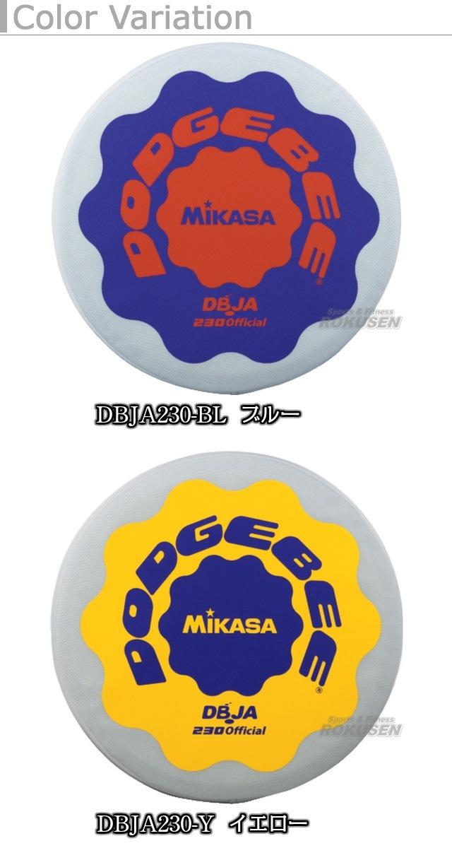 【ミカサ・MIKASA】ドッヂビー 直径23cm DBJA230