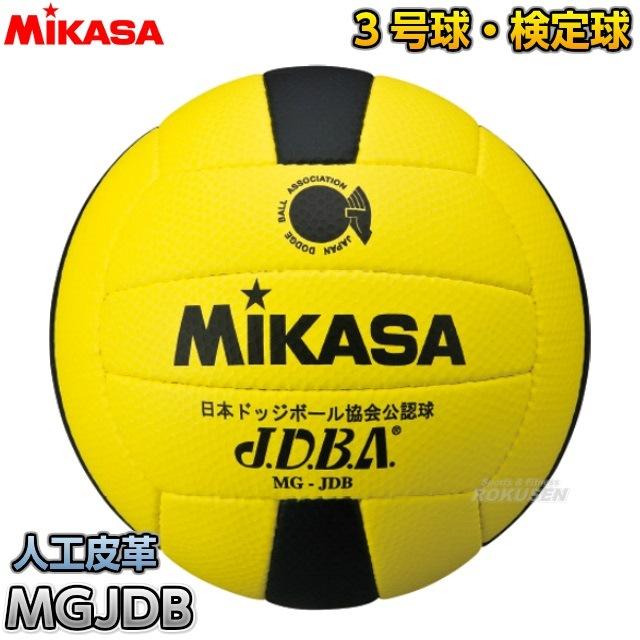 【ミカサ・MIKASA ドッジボール】ドッジボール3号球 検定球 MGJDB