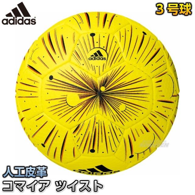 【モルテン・molten バスケットボール】【アディダス・adidas ハンドボール】ハンドボール3号球 コマイアツイスト AH343Y