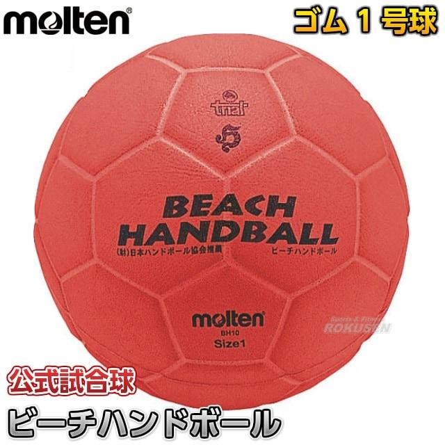 【モルテン・molten ハンドボール】ビーチハンドボール1号球 BH1O
