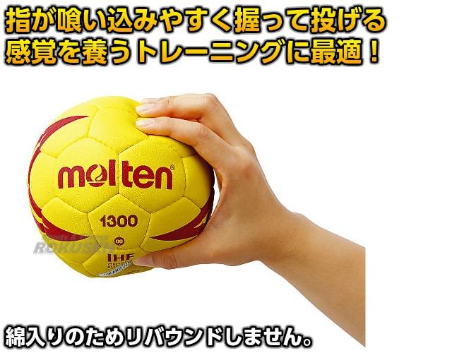 【モルテン・molten ハンドボール】ハンドボール トレーニングボール ヌエバX1300 H00X1300-YR
