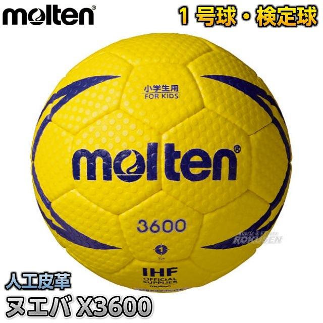 【モルテン・molten ハンドボール】ハンドボール1号球 検定球 ヌエバX3600 H1X3600