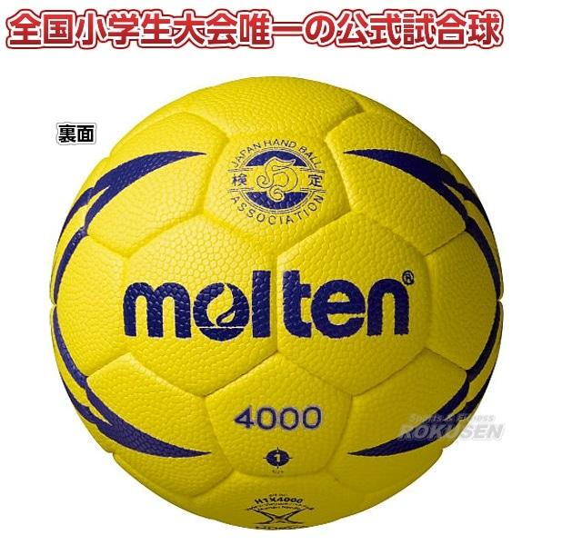 【モルテン・molten ハンドボール】ハンドボール1号球 検定球 ヌエバX4000 H1X4000