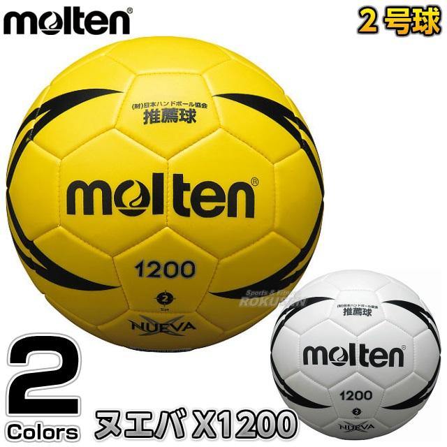 【モルテン・molten ハンドボール】ハンドボール2号球 ヌエバX1200 H2X1200