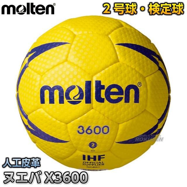 【モルテン・molten ハンドボールハンドボール2号球 検定球 ヌエバX3600 H2X3600