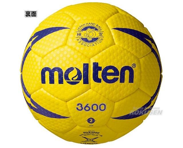 【モルテン・molten ハンドボール】ハンドボール2号球 検定球 ヌエバX3600 H2X3600