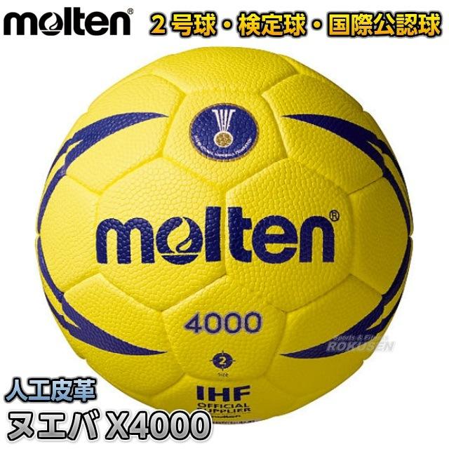 【モルテン・molten ハンドボール】ハンドボール2号球 国際公認球 検定球 ヌエバX4000 H2X4000