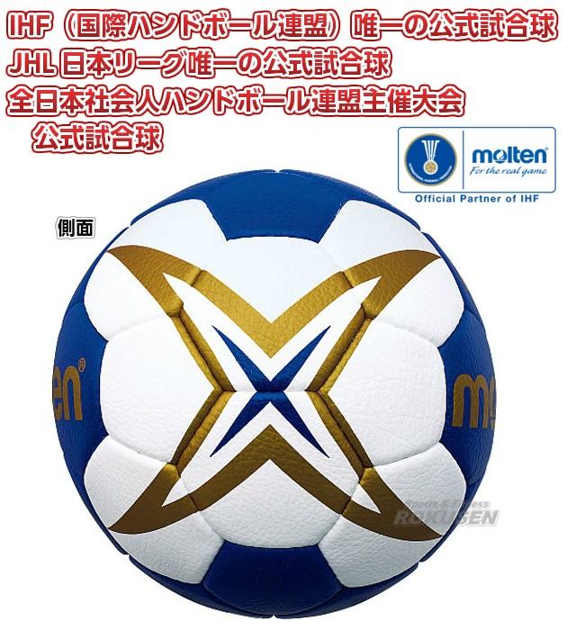 【モルテン・molten ハンドボール】ハンドボール2号球 国際公認球 検定球 ヌエバX5000 H2X5001-BW