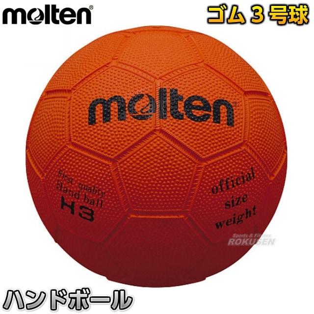 【モルテン・molten ハンドボール】ハンドボール3号球 H3