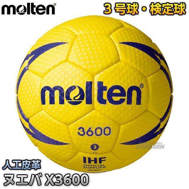 【モルテン・molten ハンドボール】ハンドボール3号球 検定球 ヌエバX3600 H3X3600