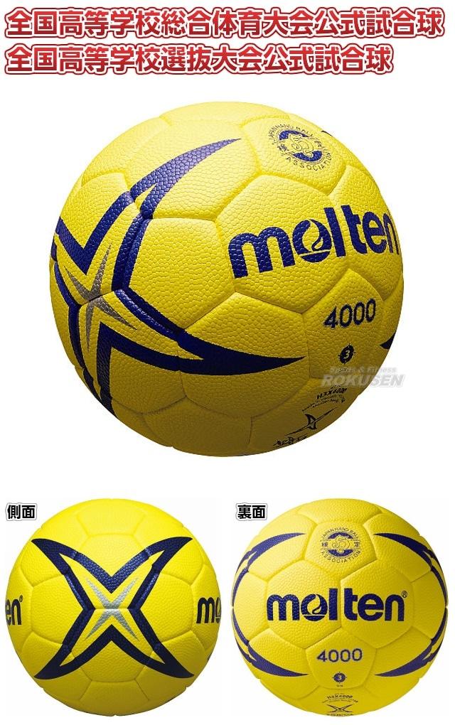 【モルテン・molten ハンドボール】ハンドボール3号球 国際公認球 検定球 ヌエバX4000 H3X4000