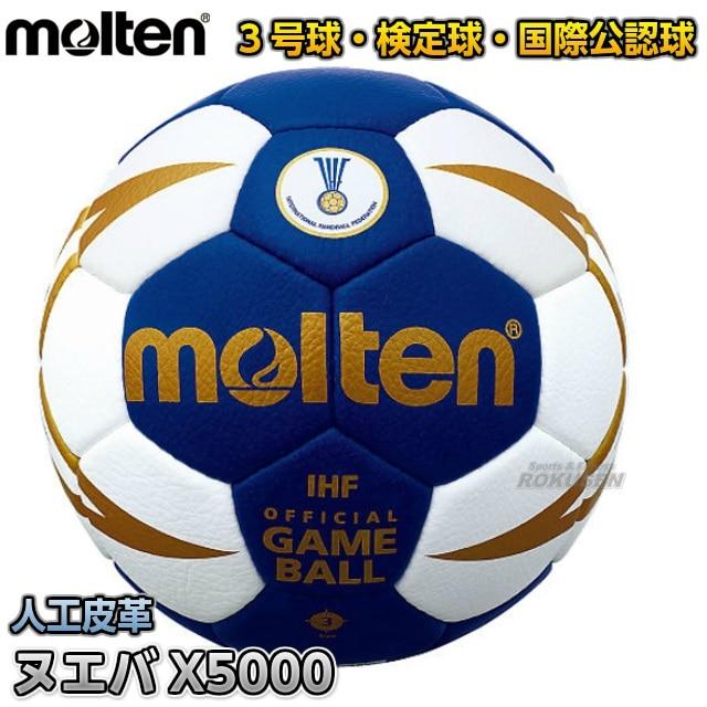 【モルテン・molten ハンドボール】ハンドボール3号球 国際公認球 検定球 ヌエバX5000 H3X5001-BW