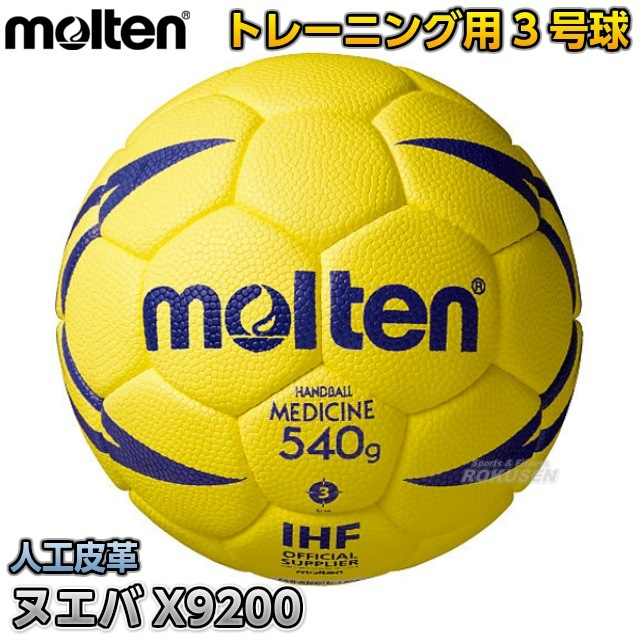 【モルテン・molten ハンドボール】ハンドボール3号球 トレーニングボール ヌエバX9200 H3X9200