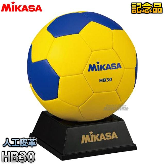 【ミカサ・MIKASA ハンドボール】記念品用マスコットハンドボール HB30