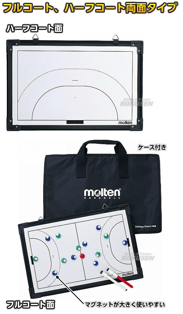 【モルテン・molten ハンドボール】ハンドボール用作戦盤 MSBH