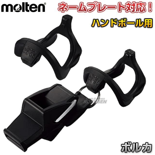 【モルテン・molten ハンドボール】ハンドボール専用ホイッスル ボルカ RA0090-KS