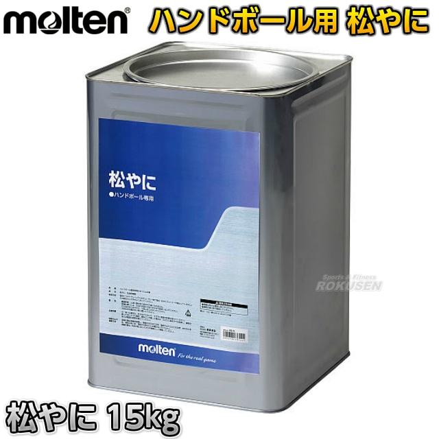【モルテン・molten ハンドボール】特用松やに 15kg REL