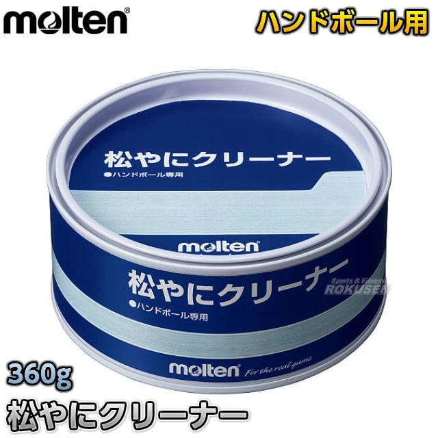 【モルテン・moltenハンドボール】松やにクリーナー360gREC
