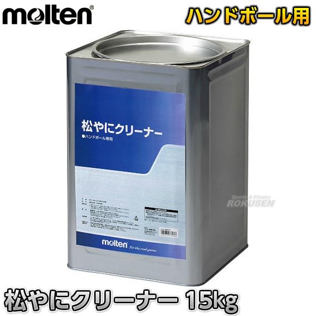 【モルテン・moltenハンドボール】松やにクリーナー15kgREC15