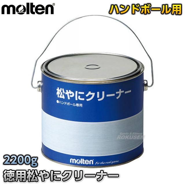 【モルテン・moltenハンドボール】徳用松やにクリーナー2200gRECL