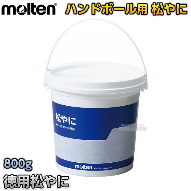 【モルテン・molten ハンドボール】徳用松やに 800g REL