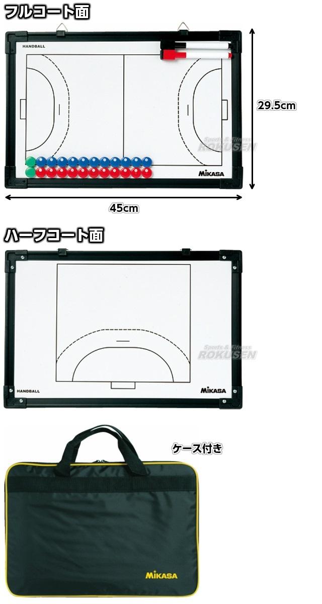 【ミカサ・MIKASA ハンドボール】フルコート&ハーフコート両面式ハンドボール用作戦盤 SB-H