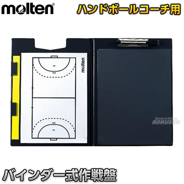 【モルテン・molten ハンドボール】バインダー式作戦盤 SBHM
