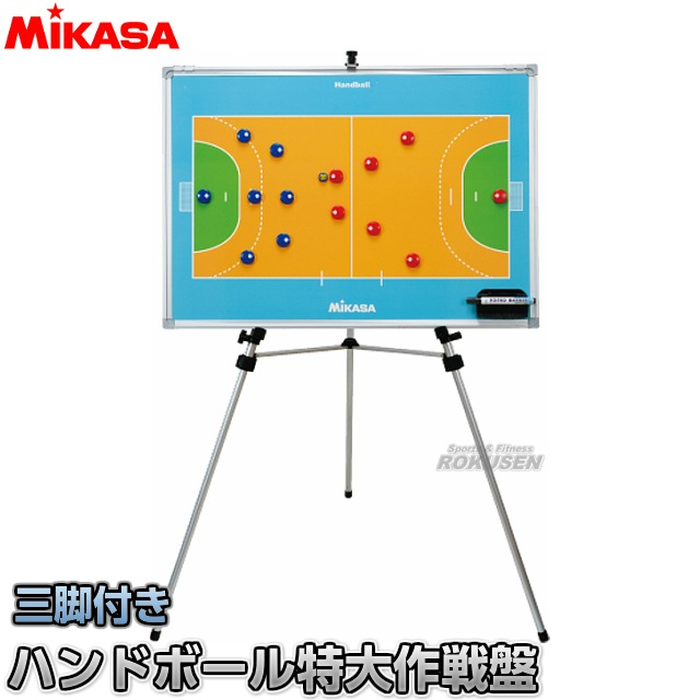 【ミカサ・MIKASA ハンドボール】ハンドボール特大作戦盤 三脚付き SBHXL