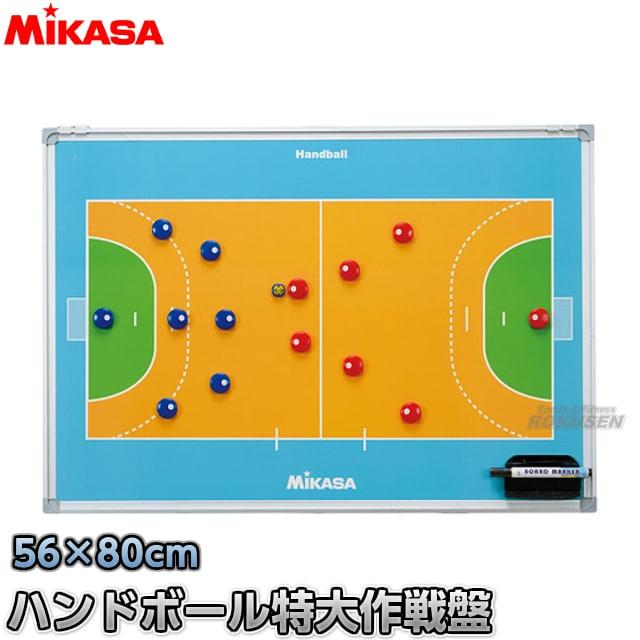【ミカサ・MIKASA ハンドボール】ハンドボール特大作戦盤 SBHXLB