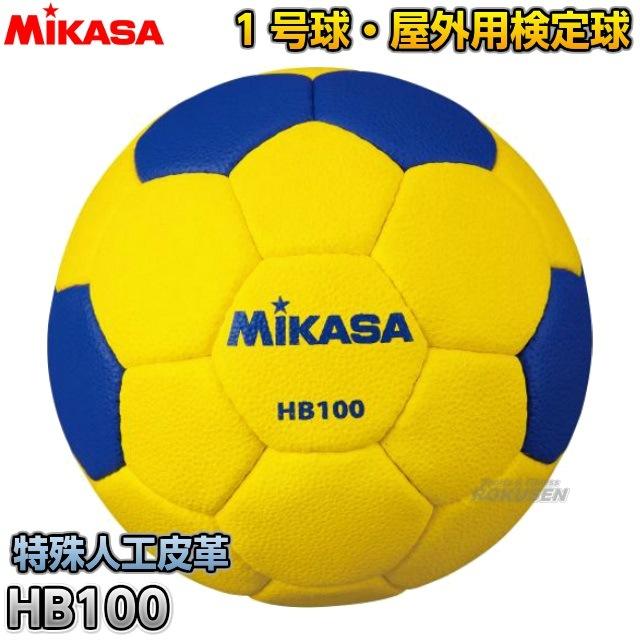 【ミカサ MIKASA ハンドボール】ハンドボール1号球 検定球 屋外用 HB100