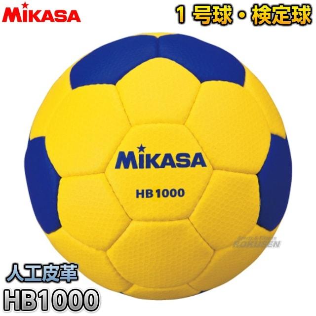 【ミカサ MIKASA ハンドボール】ハンドボール1号球 検定球 HB1000