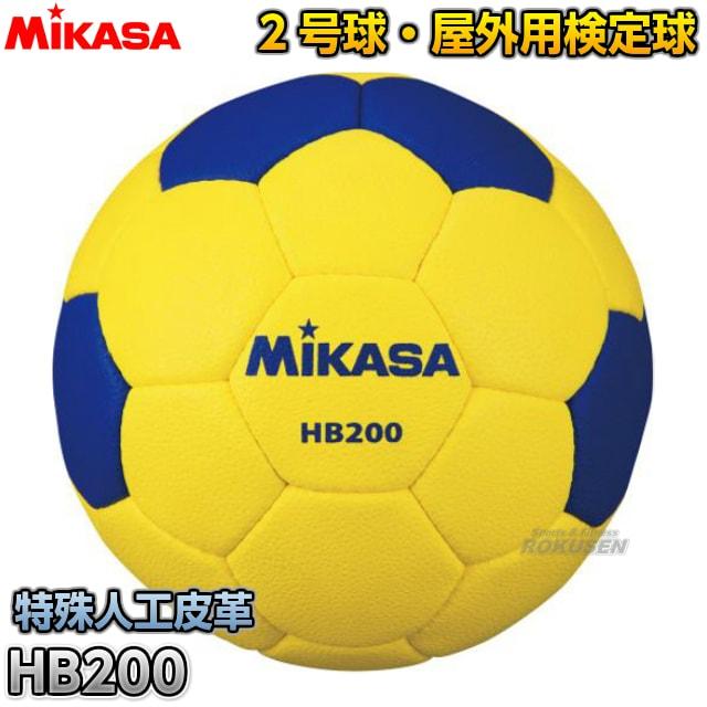 【ミカサ MIKASA ハンドボール】ハンドボール2号球 検定球 屋外用 HB200