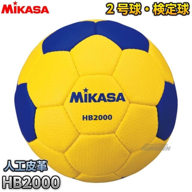 【ミカサ MIKASA ハンドボール】ハンドボール2号球 検定球 HB2000
