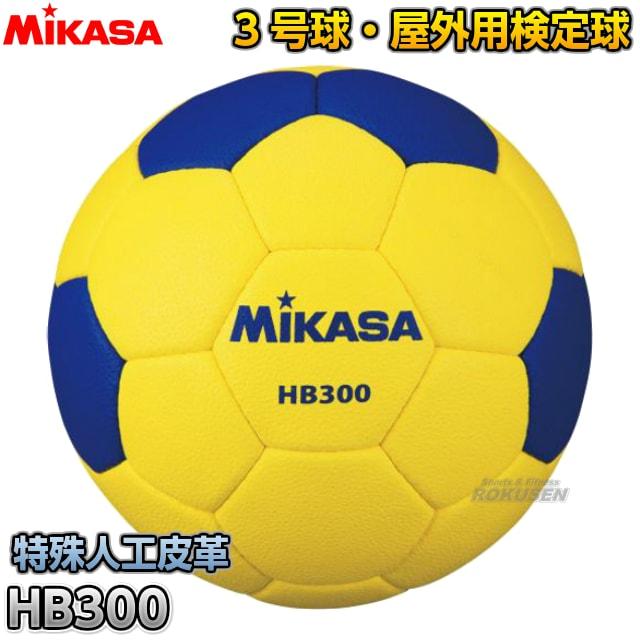 【ミカサ MIKASA ハンドボール】ハンドボール3号球 検定球 屋外用 HB300