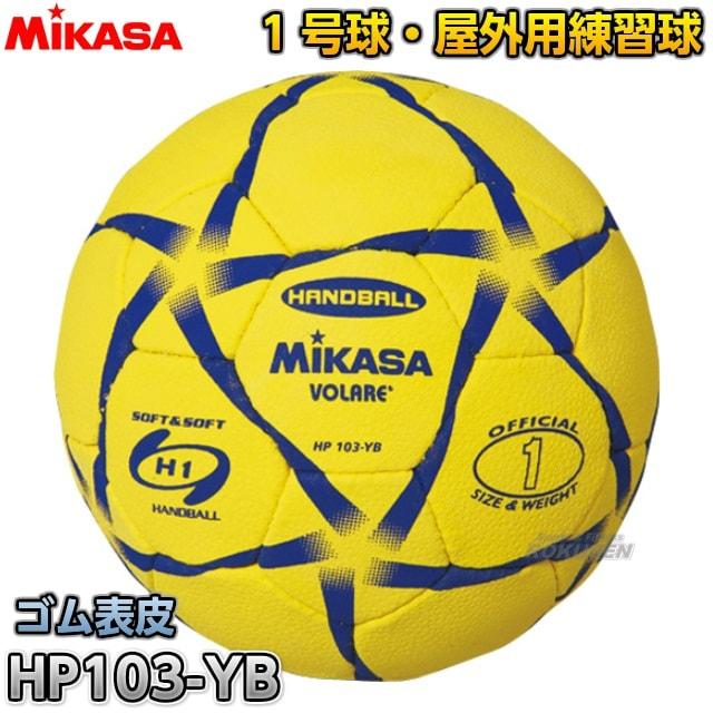 【ミカサ MIKASA ハンドボール】ハンドボール1号球 練習球 HP103-YB