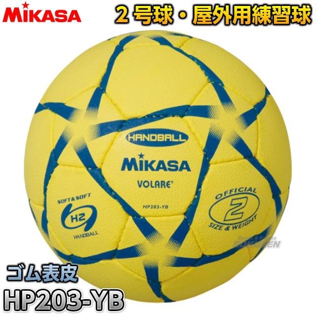 【ミカサ MIKASA ハンドボール】ハンドボール2号球 練習球 HP203-YB