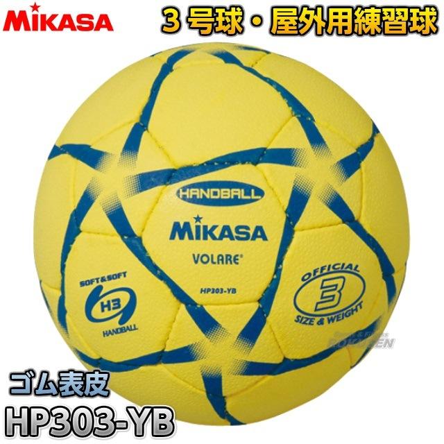 【ミカサ MIKASA ハンドボール】ハンドボール3号球 屋外用練習球 HP303-YB