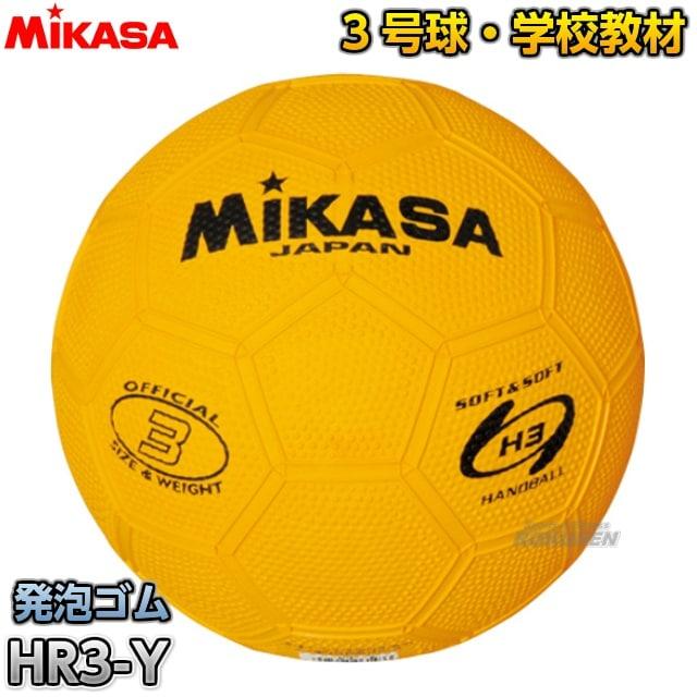 【ミカサ MIKASA ハンドボール】ハンドボール3号球 練習球 HR3-Y