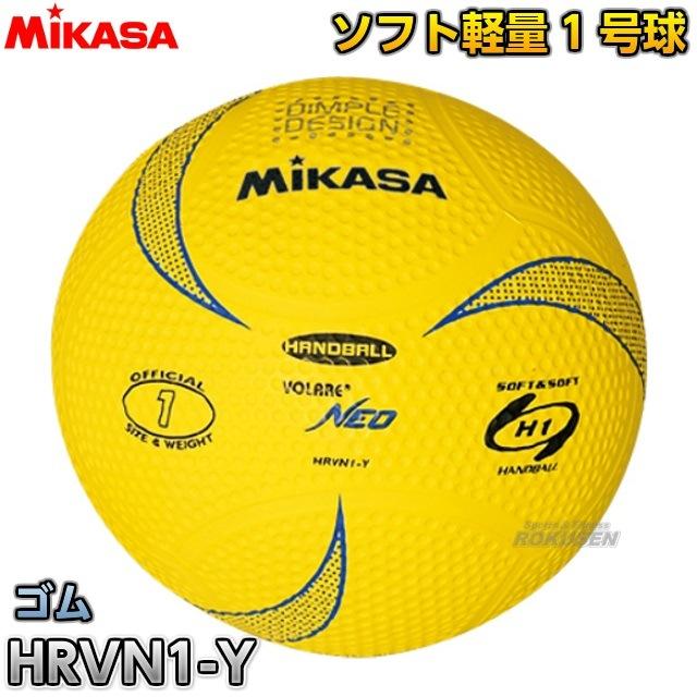 【ミカサ MIKASA ハンドボール】ソフトハンドボール1号球 HRVN1-Y