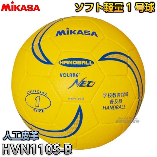 【ミカサ MIKASA ハンドボール】ソフトハンドボール1号球 HVN110S-B